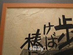 Rare Clifton Karhu Woodblock Hand Signed Limited Vintage Modernist Japanese Art